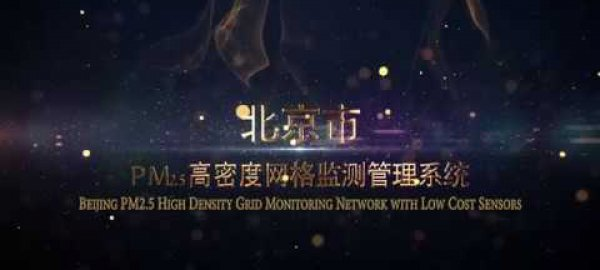 Beijing's high density grid air quality monitoring