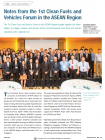 Notes from the 1st Clean Fuels and Vehicles Forum in the ASEAN Region